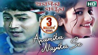 ANAMIKA NAYIKA | Romantic Song | Babul Supriyo | SARTHAK MUSIC