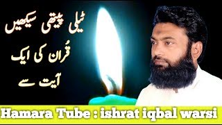 learn telepathy in 10 minute with one Qurani ayat
