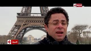 """الحياة اليوم - تغطية خاصة من باريس لأحداث """"السترات الصفراء"""" مع خالد أبو بكر"""