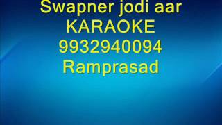 Swapner jodi aar Karaoke by Ramprasad 9932940094