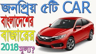 Top 5 most popular car in Bangladesh 2018