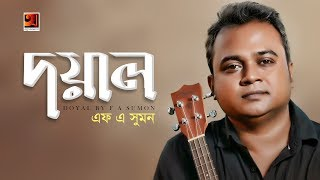 Doyal | দয়াল | by F A Sumon | New Bangla Song 2018 | Official Lyrical Video | ☢ EXCLUSIVE ☢