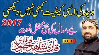 Qari Shahid 2017 || New Mahfil e Naat  ||  Qari Shahid Mahmood Qadri