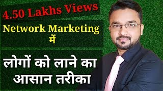 How To invite People in Networking Marketing ! Network Markeing Tips ! MLM, Best way to bring people