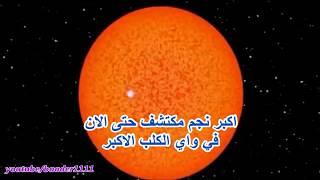 مقارنة حجم الارض لاضخم نجم مكتشف بالكون حتى الان