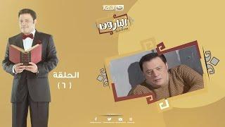 Episode 06 - Al Baroun Series | الحلقة السادسة  - مسلسل البارون