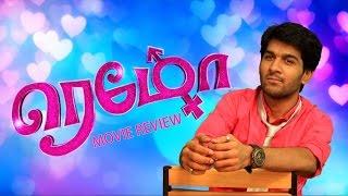 Remo Tamil Movie Review By Review Raja - Sivakarthikeyan, Keerthi Suresh, Anirudh Ravichander