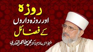Roza awr Roza Daroon kay Fazail - by Dr Muhammad Tahir-ul-Qadri