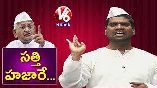 Bithiri Sathi On Anna Hazare's Another Agitation Over Lokpal | Teenmaar News | V6 News
