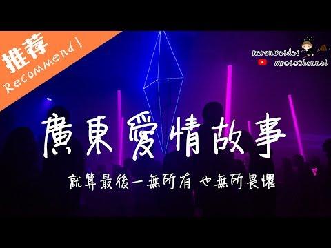 廣東雨神 - 廣東愛情故事「 網絡爆紅 」♪Karendaidai♪