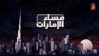 برنامج مساء الامارات حلقة يوم 19-09-2018 - قناة الظفرة