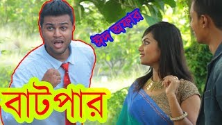 Bangla Natok 2017 |  Paani Wala Eid Special | Natok | Mojar Tv