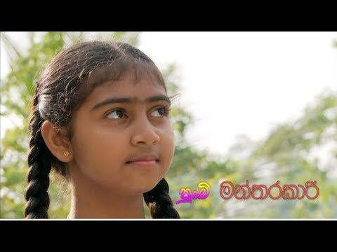 Xxx Mp4 Punchi Mantharakari පුංචි මන්තරකාරි Sinhala Full Movie 3gp Sex