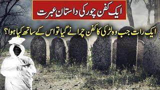 Kafan Chor Ki Kahani ( Story Of Shroud Thief ) Urdu Stories ! Islamic Stories