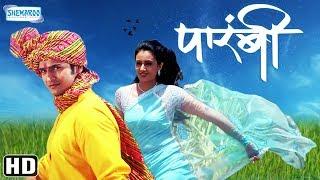 Full Movie | Parambi | Sai Lokur | Ganesh Yadav | Bhushan Pradhan | HD Full Movie