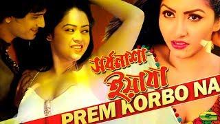 Prem Korbona Preme Porbona || HD1080p 2018 | Bangla Movie Song | Shorbonasha Yabaa