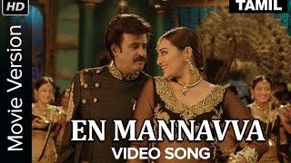 En Mannavva Video Song | Lingaa | Movie Version | Rajinikanth, Sonakshi Sinha