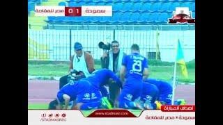 أهداف المباراة | سموحة 4 - 3 مصر للمقاصة | الجولة الـ 20 من الدوري المصري