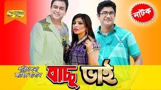 Bachchu Bhai | Most Popular Bangla Telifilms | Tinni, Jahid Hasan, Hillol, Rahmot Ali | CD Vision