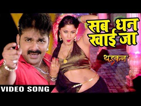 Xxx Mp4 Pawan Singh का सबसे हिट गाना Sab Dhan Khai Jaana DHADKAN Superhit Film Bhojpuri Songs 2017 3gp Sex