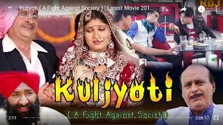 Kuljyoti | कुलज्योति । 2017 Full Hindi Movie | Latest Bollywood Movies | Ruhani | Avtar Gill | NDJ