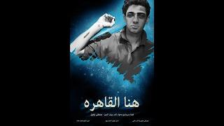 cairo is here فيلم هنا القاهرة