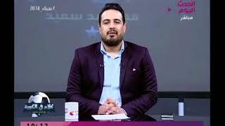 أحمد سعيد يفضح إدعاءات مرتضى منصور عن اجتماعه مع تركي آل شيخ وحقيقة طلبه السعيد للزمالك