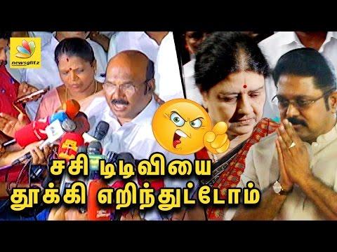 சசி டிடிவியை தூக்கி எறிந்துட்டோம் Minister Jayakumar Press Meet Sasikala TTK Dinakaran Family