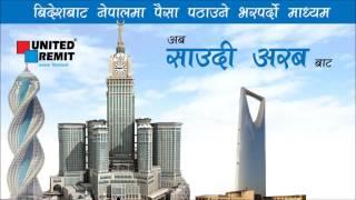 Saudi Arabia Remittance - United Fawri