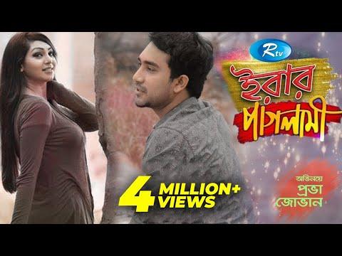 Xxx Mp4 Erar Paglami ইরার পাগলামি Farhan Ahmed Jovan Sadia Jahan Prova Rtv Drama 3gp Sex