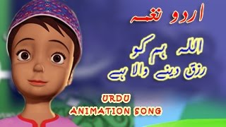 ALLAHU RAZIQUNA : URDU CARTOON SONG FOR KIDS