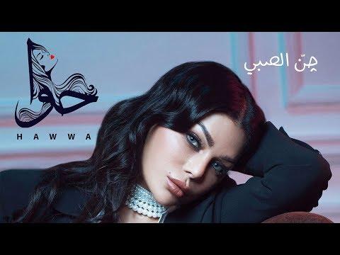 Xxx Mp4 Haifa Wehbe Jann El Sabi Official Lyric Video هيفاء وهبي جن الصبي 3gp Sex