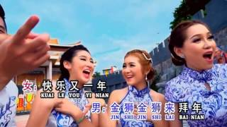 [MV] SUPERSTAR GROUP - 金狮来拜年 CNY 2017