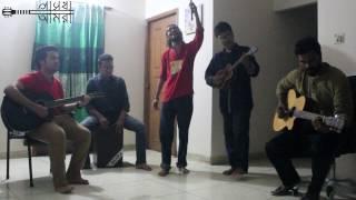 Jhilmil jhilmil kore re moyur ponkhi nay/ঝিলমিল ঝিলমিল করে রে ময়ুর পঙ্খি নায় by AAMRA-আমরা