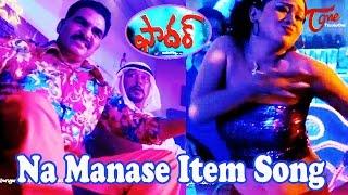 Father Movie | Na Manse ITEM SONG Trailer | Sayaji Shinde | Jyothi