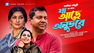 Ja Ache Anuvobe | Bangla Natok | Toni Dayes, Bipasha Hayat, Aupee Karim | Chayanika Chowdhury