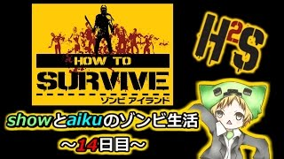 【HOW TO SURVIVE:ゾンビアイランド】showとaikuのゾンビ生活~14日目~【show】