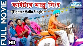 Fighter Mallu Singh {HD} - Superhit Bengali Movie - Kunchako Boban - Unni Mukundan - Samvrutha Sunil