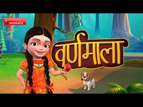 Xxx Mp4 Varnamala Geet Hindi Alphabet Song 3gp Sex