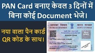 PAN Card बनाए केवल 3 दिनों में बिना कोई Document भेजे। (सबसे आसान तरीका e-KYC द्वारा)