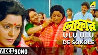 Ulu Ulu De Sokole   Loafer   Bengali Movie Song   Lokesh   Chumki Choudhury   Arati Mukherjee