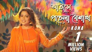 Aise Pohela Boishakh | আইসে পহেলা বৈশাখ | Kona | Bangla new song 2019