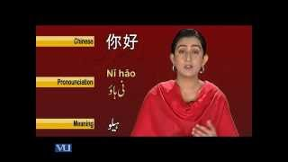 CHINESE Greetings In Urdu