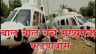 Maharashtra CM Devendra Fadnavis के  helicopter की Crash Landing| Live Video
