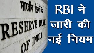 New Guidelines Would Be issued by RBI for New Notes | Clean Note Policy Should Be Imposed By The RBI