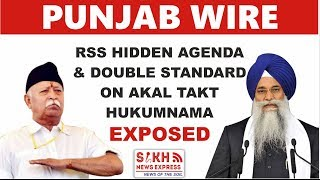RSS hidden agenda and double standard on Akal Takt Hukumnama Exposed | SNE
