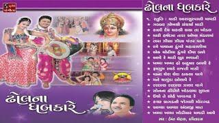 Nonstop Garba 2016  Hemant Chauhan Kavita Das  Dhol Na Dhabkare