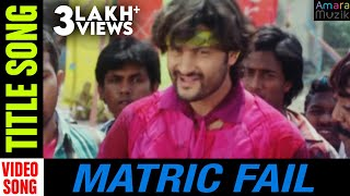 Matric Fail Odia Movie |Matric Fail Title Song | HD Video Song | Anubhav Mohanty,BarshaPriyadarshini