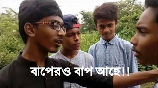 Baper o bap ase ||new video of Dhakaiya BrotherZ