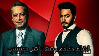"""حلقة خاصة وممتعة مع فنان الجيل """" تامر حسني """" مع الإعلامي تامر أمين في الحياة اليوم"""